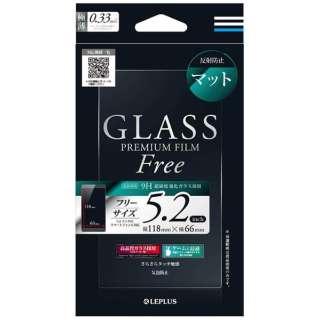 スマートフォン用[5.2インチ] インチ別ガラスフィルム GLASS PREMIUM FILM Free 0.33mm マット LP-SMP52FGLM