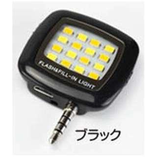 iPhone/スマートフォン用LED美肌ライト セルフィーコスメライト ブラック SP1913