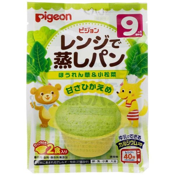 レンジで蒸しパン ほうれん草&小松菜 2食入り