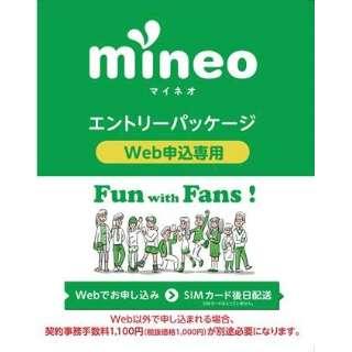 """支持""""mineo""""报名组件语音通话+数据通信、SMS的au、docomo·软银对应 ※SIM卡后来发送KM101"""