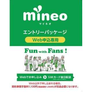 「mineo」エントリーパッケージ 音声通話+データ通信・SMS対応 au・ドコモ・ソフトバンク対応 ※SIMカード後日発送 KM101