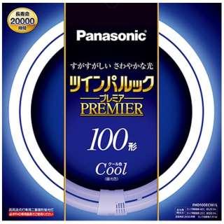FHD100ECWL 二重環形蛍光灯(FHD) ツインパルックプレミア クール色 [昼光色]