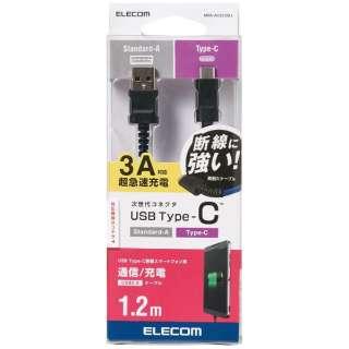 USBケーブル USB(A-C) 高耐久 1.2m ブルー [1.2m]
