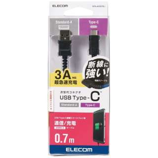 USBケーブル USB(A-C) 高耐久 0.7m ブルー [0.7m]