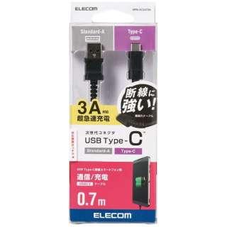 USBケーブル USB(A-C) 高耐久 0.7m ブラック [0.7m]