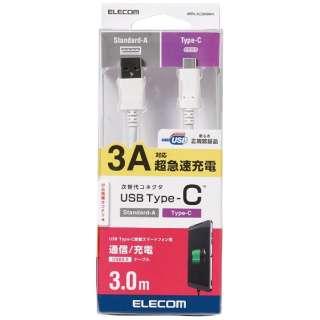 USBケーブル USB(A-C) 認証品 3.0m [3.0m]