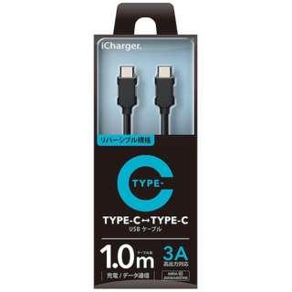 1.0m[USB-C ⇔ USB-C]2.0ケーブル 充電・転送 ブラック PG-CCUC10M01