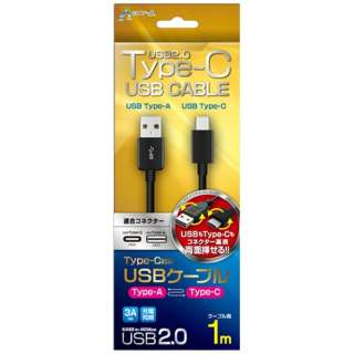1.0m[USB-C ⇔ USB-A]2.0ケーブル 充電・転送 ブラック UKJ-C100 BK