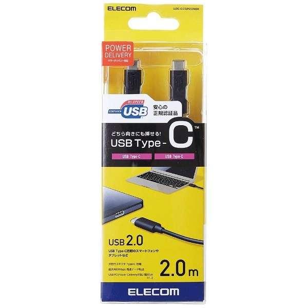 2.0m[USB-C ⇔ USB-C]2.0ケーブル 充電・転送 USB PD対応 5A ブラック U2C-CC5P20NBK