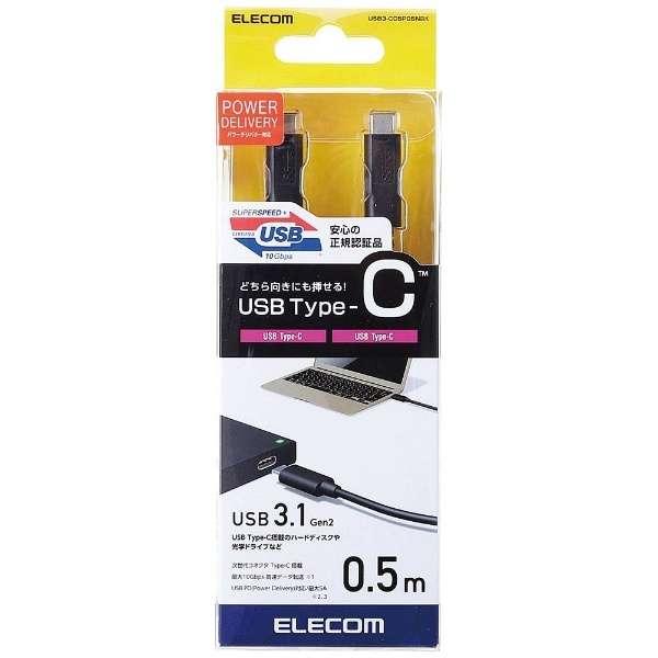 0.5m[USB-C ⇔ USB-C]3.1 Gen2ケーブル 充電・転送 USB PD対応 5A ブラック USB3-CC5P05NBK