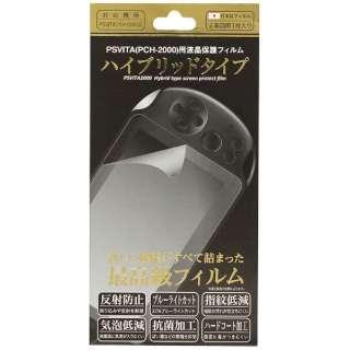 PS Vita2000用液晶保護フィルム ハイブリッドタイプ【PSV(PCH-2000)】