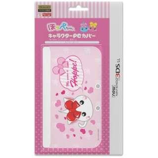 ほっぺちゃん キャラクターPCカバー for new Nintendo 3DS LL ラブリーピンク【New3DS LL】