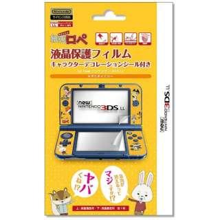 紙兎ロペ 液晶保護フィルム デコレーションシール付き for new Nintendo 3DS LL みずたまイエロー【New3DS LL】