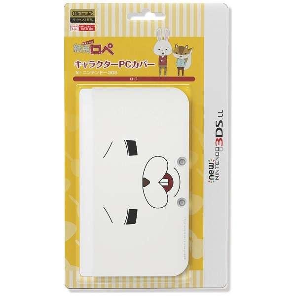 紙兎ロペ キャラクターPCカバー for new Nintendo 3DS LL ロペ【New3DS LL】