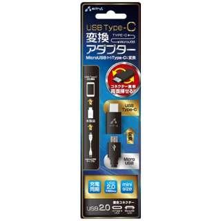 [メス USB microB→USB-C オス]2.0変換アダプタ 充電・転送 ブラック CA-CUSB BK