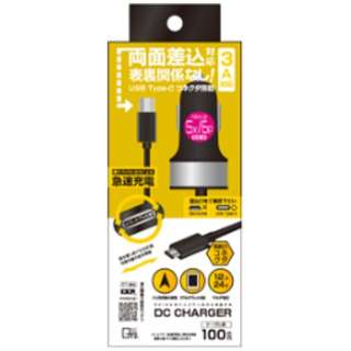 車載用充電器 USB Type-C 1m ブラック QTC-030BK