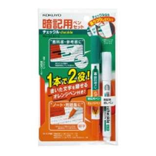 [水性マーカー] 暗記用ペンセット チェックル (暗記用ペン・暗記用消しペン・赤シート) PM-M120-S
