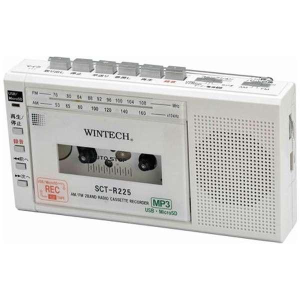 SCT-R225 ラジカセ WINTECH(ウィンテック) ホワイト [ワイドFM対応]