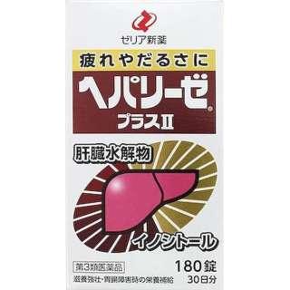 【第3類医薬品】 ヘパリーゼプラスII(180錠)〔ビタミン剤〕