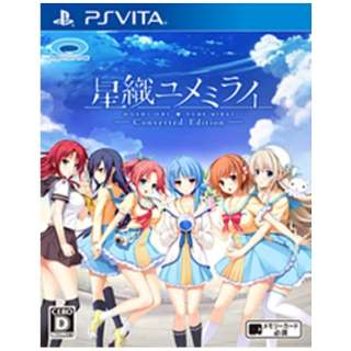 星織ユメミライ Converted Edition【PS Vitaゲームソフト】