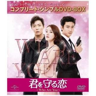 君を守る恋~Who Are You~ コンプリート・シンプルDVD-BOX廉価版シリーズ 期間限定生産 【DVD】