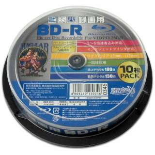 HDBDR130RP10 録画用BD-R HIDISC [10枚 /25GB /インクジェットプリンター対応]