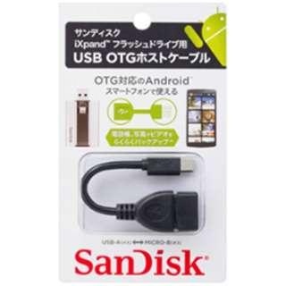 【ソフトバンク純正】スマートフォン対応[Android・USB microB・USBホスト機能] SanDisk USB OTGホストケーブル (USB A[iXpandフラッシュドライブ対応]⇔USB microB) SDC1MAB-000G-JS3CN