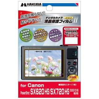 液晶保護フィルム MarkII(Canon PowerShot SX620 HS / SX720 HS / SX610 HS 専用)DGF2CASX620