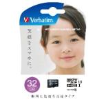 microSDHCカード Verbatim(バーベイタム) MHCN32GJVZ3 [32GB /Class10]