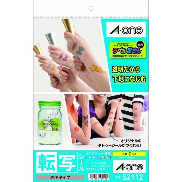 インクジェット専用 転写シール 透明タイプ (A4サイズ・7セット)52112