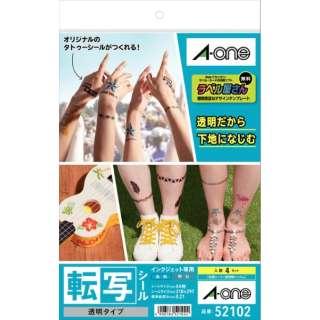 インクジェット専用 転写シール 透明タイプ (A4サイズ・4セット)52102