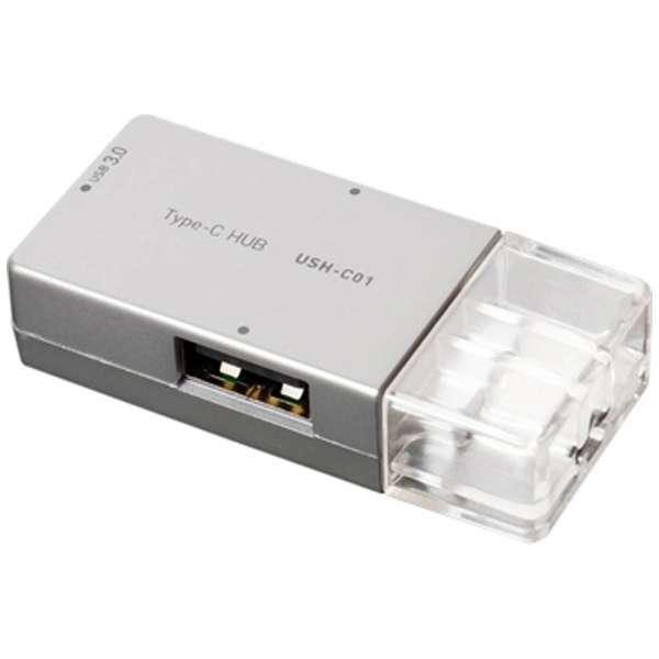 USH-C01 USBハブ シルバー [USB3.0対応 /3ポート /バスパワー]