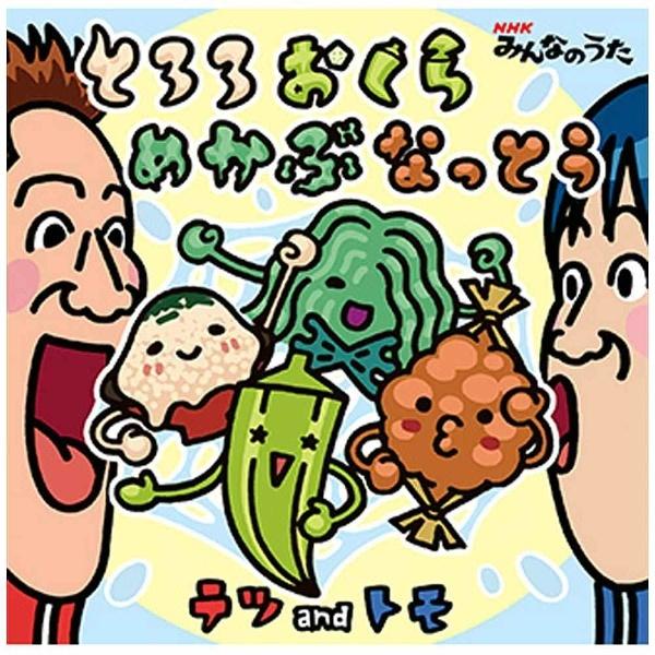 テツandトモ/NHKみんなのうた「とろろおくらめかぶなっとう」 【CD】
