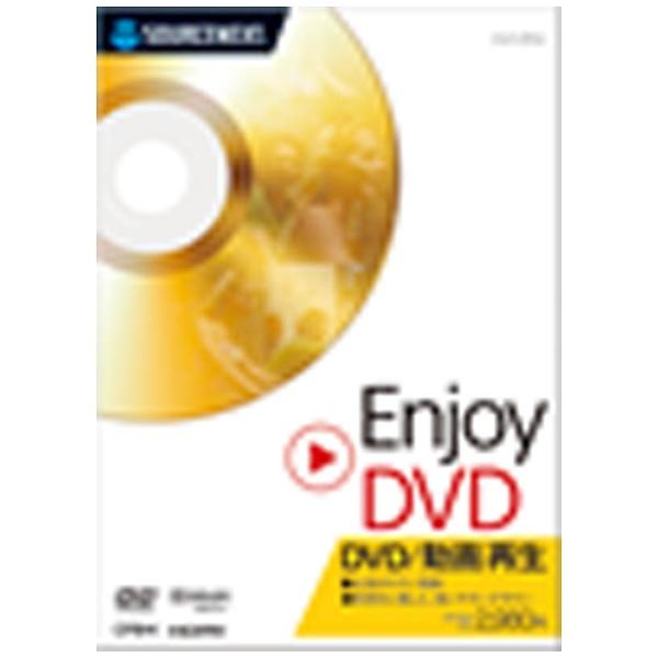 SourceNext 172660 Enjoy DVD (Windows版) その他ソフトウェア