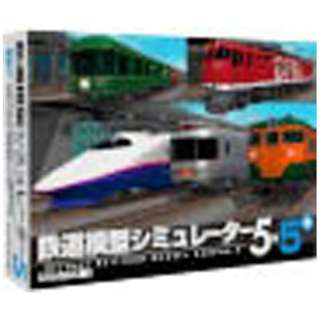 〔Win版〕 鉄道模型シミュレーター 5-5+