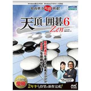 〔Win版〕 天頂の囲碁 6 Zen