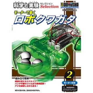 科学と実験セレクション No.2 ロボクワガタ
