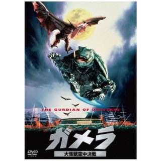 ガメラ 大怪獣空中決戦 大映特撮 THE BEST 【DVD】