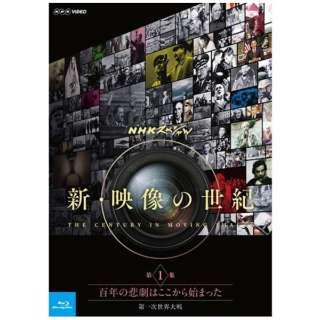 NHKスペシャル 新・映像の世紀 第1集 百年の悲劇はここから始まった 第一次世界大戦 【ブルーレイ ソフト】