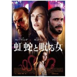 虹蛇と眠る女 【DVD】