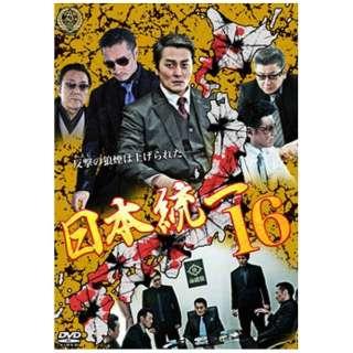 日本統一16 【DVD】