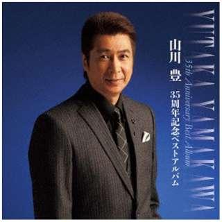 山川豊/35周年記念ベストアルバム 【CD】
