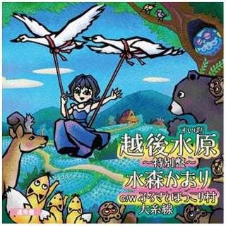 水森かおり/越後水原~特別盤~ 通常盤 【CD】
