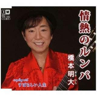 橋本明大/情熱のルンバ c/w すばらしい人生 【CD】