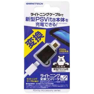 ライトニング変換コンバータV2【PSV(PCH-2000)】