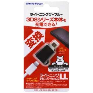 ライトニング変換コンバータnew3DLL【New3DS LL/New3DS/3DS LL/3DS】