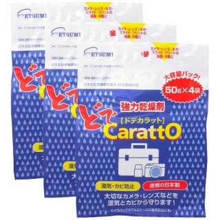 ドデカラット乾燥剤お買得3袋セット V81730