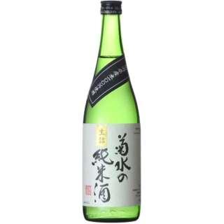 菊水 純米酒 720ml【日本酒・清酒】