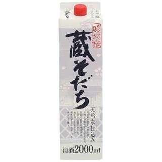 蔵そだち 天然水仕込み 2000ml【日本酒・清酒】