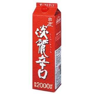 白鹿 淡麗辛口パック 2000ml【日本酒・清酒】